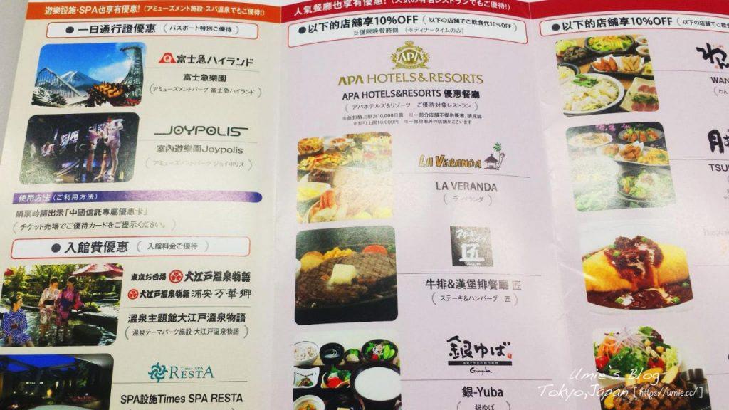 東京上野週邊必逛推薦 日本連鎖O1O1丸井百貨!獨家限定商品分享,Chano-ma食記分享!