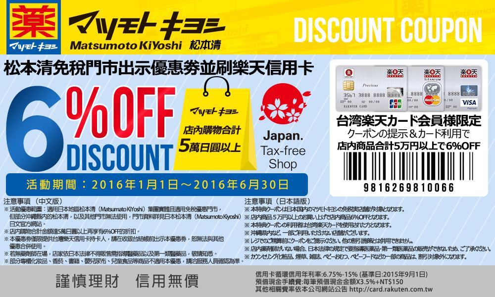 coupon_download去日本旅行一定要帶上的樂天信用卡!超好用必看篇(藥妝|3C 採購推薦)!
