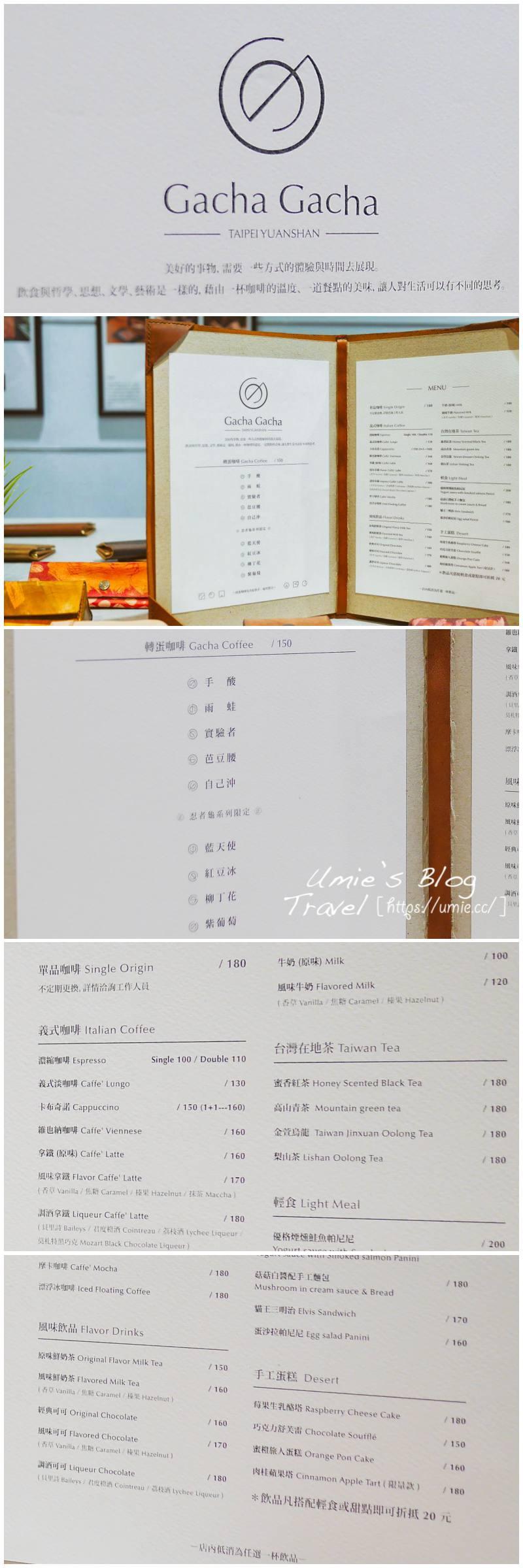 台北中山區咖啡廳|Gacha Gacha 轉咖啡,用扭蛋扭出獨特咖啡香 :) (捷運圓山站)