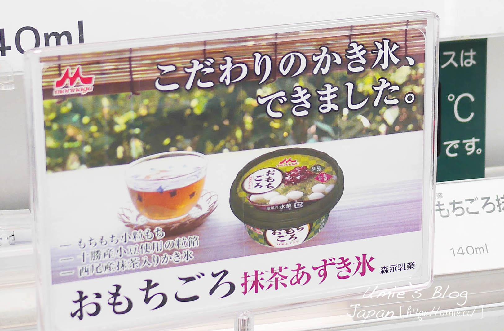 日本必吃!一吃驚為天人神級的森永抹茶紅豆湯圓冰淇淋(刨冰)!真的有QQ的白玉湯圓在裡面!