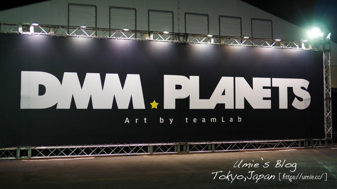 東京台場必去|DMM.PLANETS 無法形容的美!看過最讓我心動的數位藝術展 :) 御台場大家的夢大陸2016