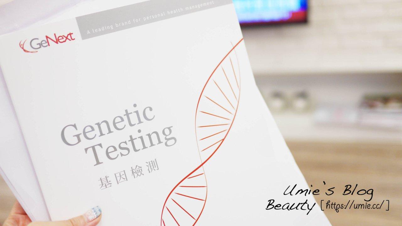 基因檢測經驗分享|肉毒桿菌素Botox、舒顏萃Sculptra 打造完美好命瓜子臉 :))