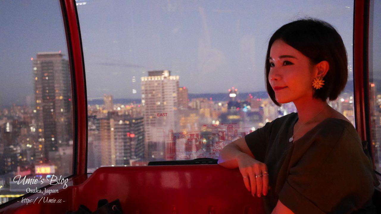 大阪必去景點 梅田地標 HEP FIVE 紅色摩天輪一次擁有大阪日落美景和夜景! (購票優惠 大阪周遊卡可免費搭乘!)