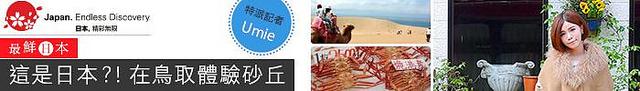 這是日本?!在鳥取體驗砂丘|日本旅遊活動 VISIT JAPAN CAMPAIGN
