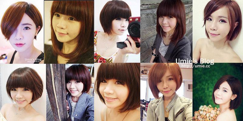 髮妝造型-短髮參考造型!我的四年 34 種俏麗短髮照片記錄 :)